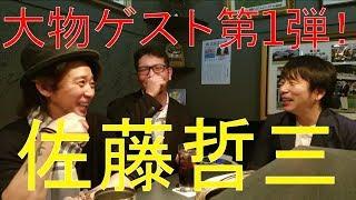 今回はサラブレの取材で来ていた佐藤哲三さんに出演して頂きました! 懐...