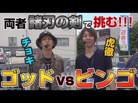 回胴の達人×2 vol.23