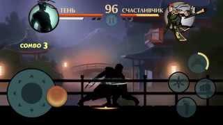 Shadow Fight 2 - Восхождение - Турнир