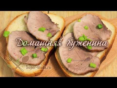 Рецепт Супер вкусная буженина Домашняя буженина. Как приготовить буженину.