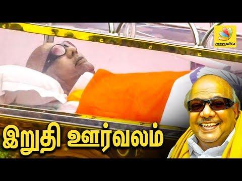 கருணாநிதியின் இறுதி ஊர்வலம் | Kalaignar Karunanidhi Funeral | Latest Death Coverage thumbnail