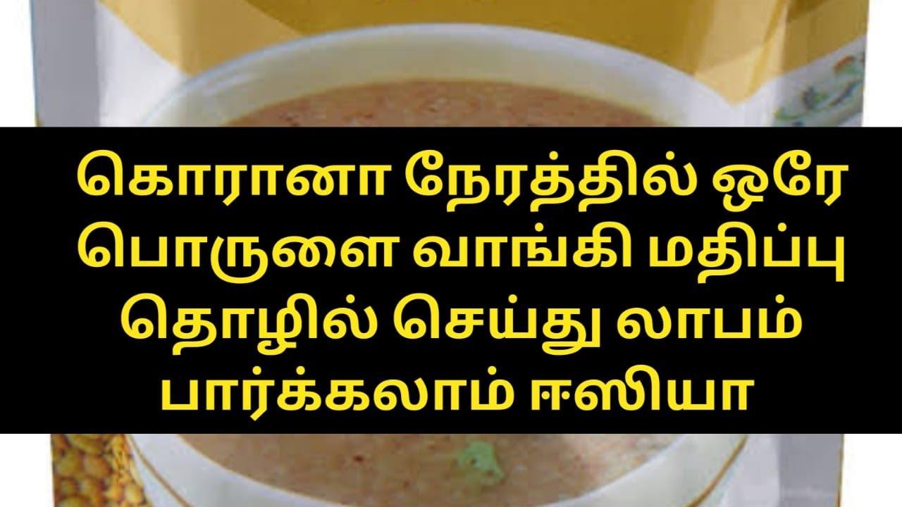 Business ideas in Tamil.கொரானா நேரத்தில் செய்யும் தொழில் குறைந்த முதலீட்டில் ஆரம்பிக்க