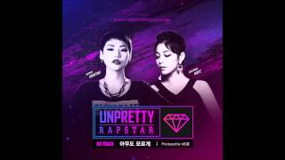 [언프리티 랩스타 Track 6] 치타, 에일리 (Cheetah, Ailee) - 아무도 모르게 (Prod.by MC 몽)