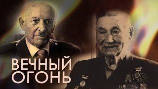 ВЕЧНЫЙ ОГОНЬ. Документальный фильм.