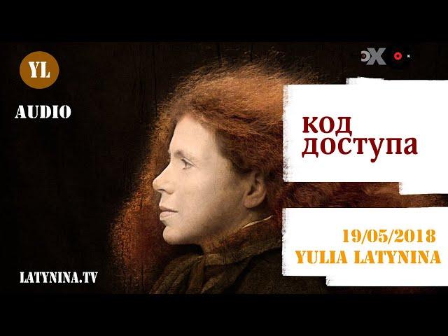 LatyninaTV / Код доступа / 19.05.2018 /AUDIO