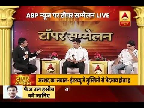UPSC 2017 toppers Suraj Kumar and Fazal-ul-Haseeb tell their success story