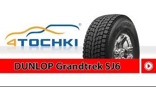 Зимняя нешипованная шина Dunlop Grandtrek SJ6. 4 точки. Шины и диски 4точки - Wheels & Tyres 4tochki