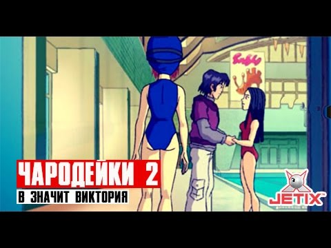 Чародейки 2 - 22 Серия (В значит Виктория)