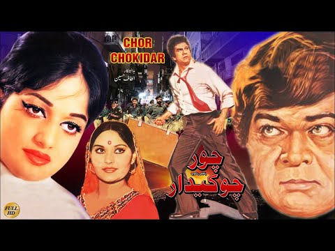 CHOR CHOKIDAR (1984) - Ali Ejaz & Rani - OFFICIAL PAKISTANI MOVIE