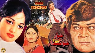 CHOR CHOKIDAR (1984) - Ali Ejaz & Rani - OFFICIAL PAKISTANI MOVIE