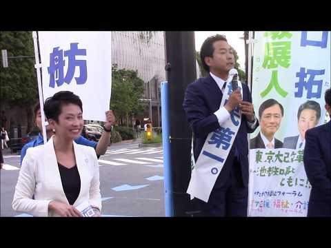 【東京】「言っていることはきれいごと。やっていることは約束していないこと」安倍政権について、蓮舫代表