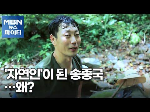 """MBN 뉴스파이터-""""마음 편하게 살고 싶다""""…'자연인' 된 송종국"""
