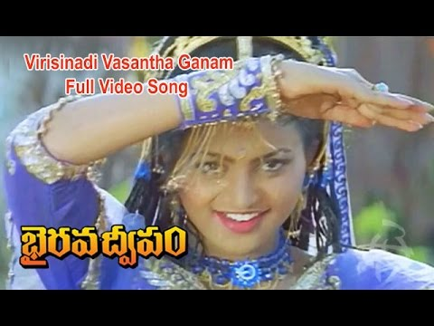 virisinadi vasantha ganam audio song