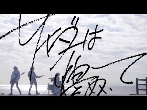 ジョゼ「サイダーは煌めいて」Official Music Video