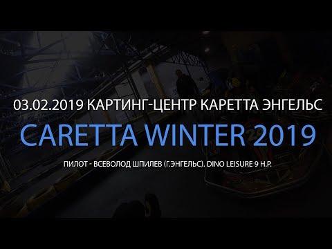 Caretta Winter 2019. Картинг Каретта Энгельс Картинг Саратов
