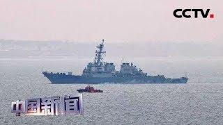 [中国新闻] 美一军舰年内第三次驶入黑海   CCTV中文国际