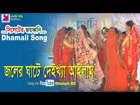 Dhamali or Dhamail Dance. Joler Gahte Deikkhya. Radharaman Song. Traditional Dance of Sylhet