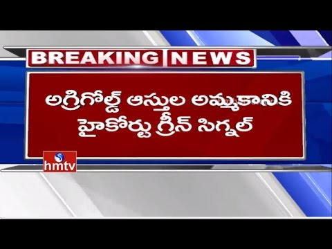 High Court Orders to CID over Agri Gold Assets Auction | Vijayawada | HMTV
