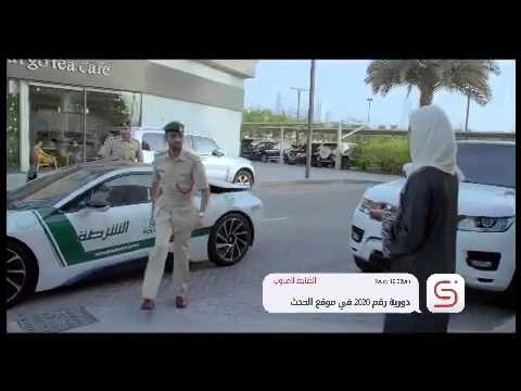 Dubai Police Smart Application