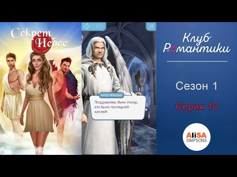 СЕКРЕТ НЕБЕС - 1 сезон 10 серия / Клуб Романтики