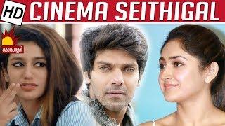 Cinema Seithigal | Kalaigar Tv 08-02-2019