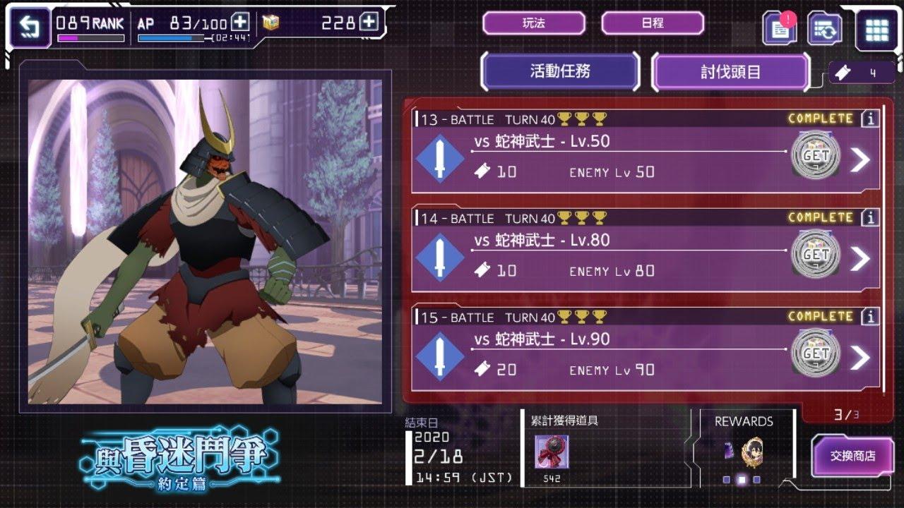 《刀劍神域 ars》活動:vs蛇神武士-LV90 20卷 34回合 - YouTube