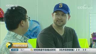 [中国财经报道]记者独家探访特斯拉上海超级工厂联合项目组| CCTV财经