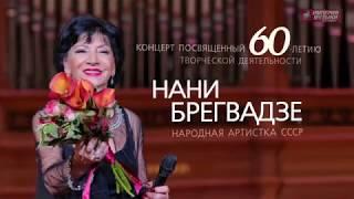 НАНИ БРЕГВАДЗЕ (Nani Bregvadze) - Романс о Романсе (Live)