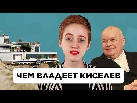 Богатства пропагандиста Киселева | Саша Семенова