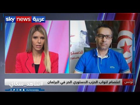 اعتصام لنواب الحزب الدستوري الحر في البرلمان التونسي  - نشر قبل 2 ساعة