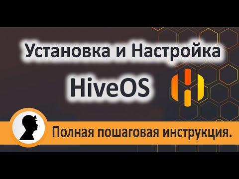 Hive OS Настройка Установка. Майнинг на HiveOS. Полная пошаговая инструкция.