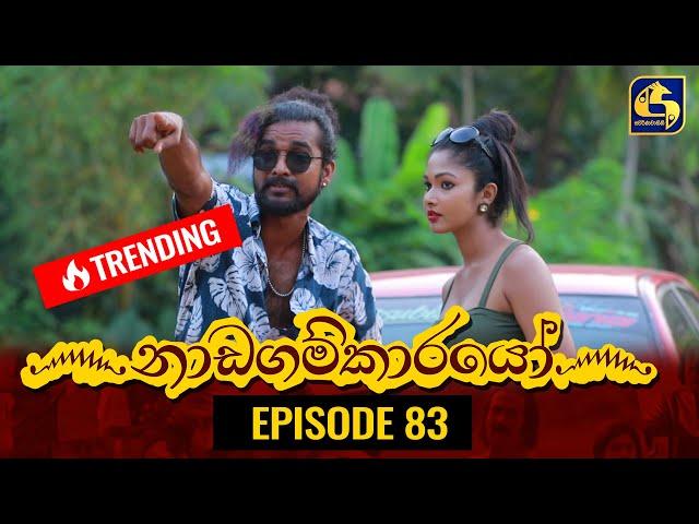 Nadagamkarayo Episode 83 ||''නාඩගම්කාරයෝ'' || 14th MAY 2021