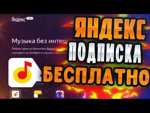 ЯНДЕКС МУЗЫКА БЕСПЛАТНО(2019 плюс подписка бесплатно)