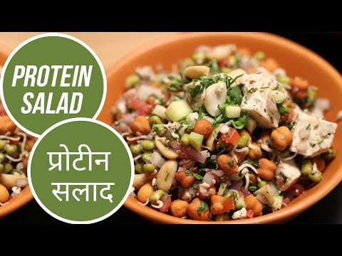 Protein Salad | प्रोटीन सलाद | Sanjeev Kapoor Khazana