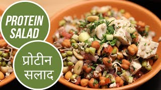 Protein Salad  परटन सलद  Sanjeev Kapoor Khazana