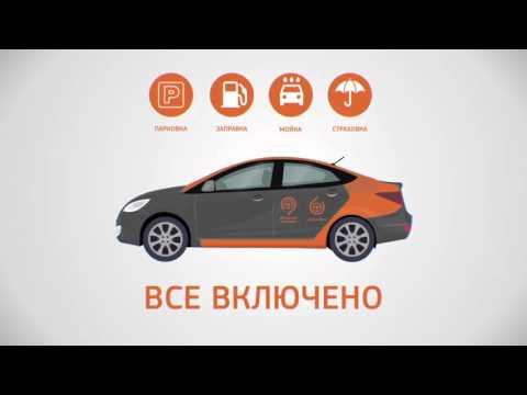 Делимобиль Московский Федеральный Каршеринг в Москве.