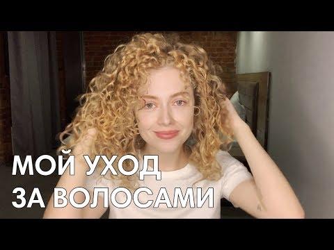 ОБЪЕМНАЯ УКЛАДКА КУДРЯВЫХ ВОЛОС / Как влияют силиконы на мои волосы