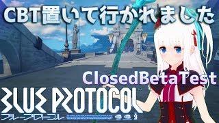 【BLUE PROTOCOL CBT】#6 他プレイヤーとの差にビックリ!【みたらしっぽ】のサムネイル
