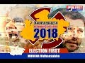 MP Murena VidhanSabha | किसका होगा मुरैना ?