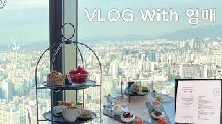 VLOG with 엄매/ 쉐라톤 서울 디큐브시티 호텔/…