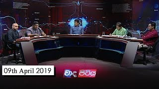 Wada Pitiya | 09th April 2019 Thumbnail