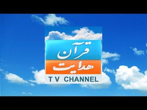 Quran Hidayah Persian Live | قرآن کریم پخش زنده | القرآن الكريم بث مباشر
