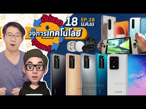 iPhone 9/ Huawei P40/ Galaxy S20/ Oneplus 8/ Kplus หยุดให้บริการมือถือเก่า/ ศูนย์Oneplus ที่แรกในไทย - วันที่ 18 Jan 2020