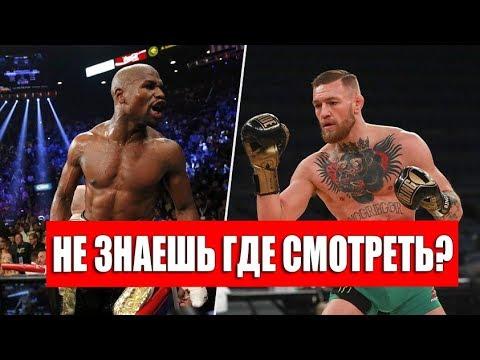 БОЙ Макгрегор - Мейвезер 26 АВГУСТА 2017!