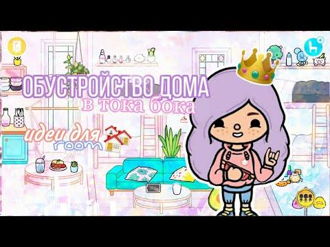 Обустройство дома в тока бока/Идеи для комнат toca boca