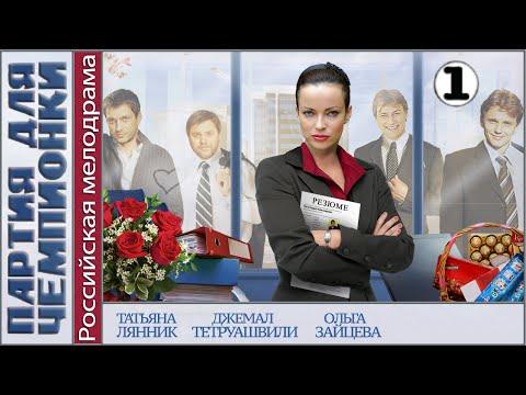 Партия для чемпионки (2013). 1 серия. Мелодрама, сериал. 📽