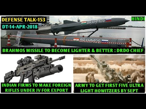 Indian Defence News:Brahmos lighter Variant,Martin UAV,Kamov-226T helicopters,DRDO Prahari,M777india