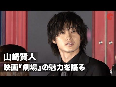 山崎賢人、映画『劇場』の魅力を語る「二人乗りのシーンは観てほしい」映画『劇場』完成記念イベント