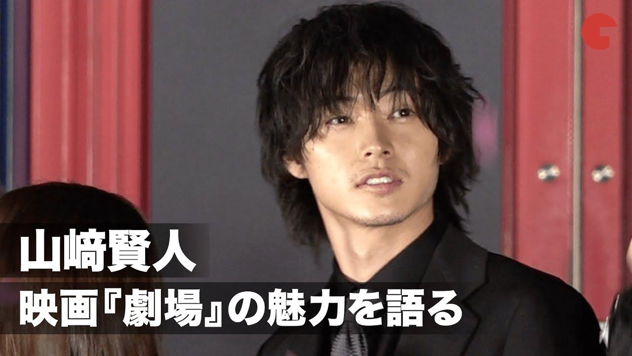 山崎賢人、映画『劇場』の魅力を語る「二人乗りのシーンは観てほしい ...