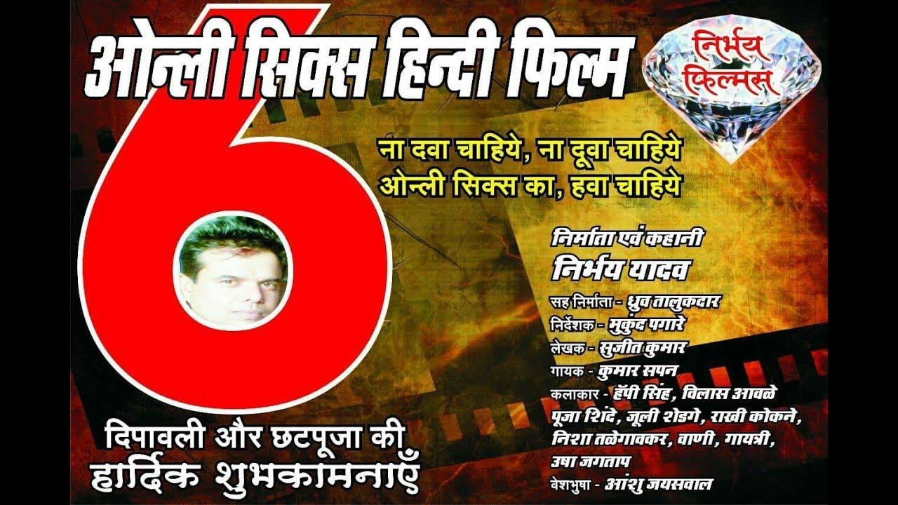 director nirbhay yadav only 6 new hindi movie kinnaro par bana rahen